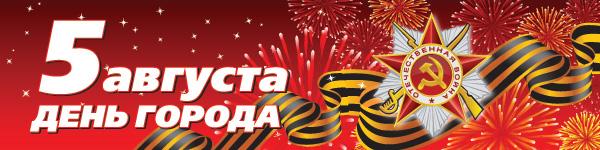Поздравление с 5 августа белгород 55